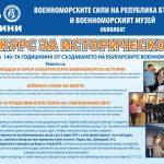 49443 plakat konkurs ese_vms