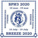 емблема Бриз 2020